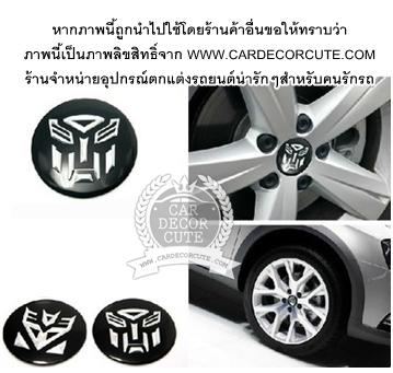 TRANSFORMER - โลโก้ทรานฟอร์มเมอร์ ติดล้อแมค Logo Transformer Autobot wheel cover stickers