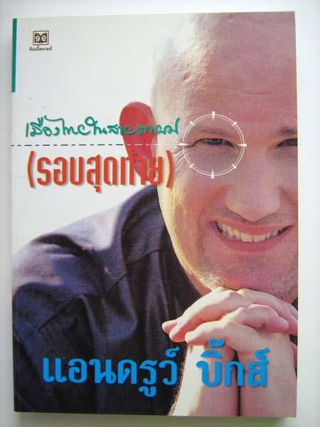 เมืองไทยในสายตาผม (รอบสุดท้าย) / แอนดรูว์ บิ๊กส์
