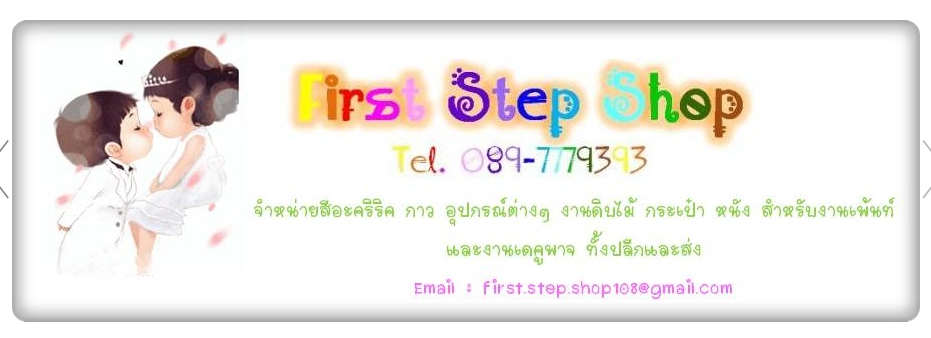 First Step Shop
