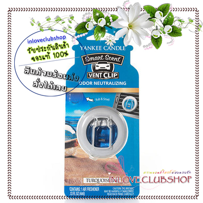 Yankee Candle / Smart Scent Vent Clip (Turquoise Sky)