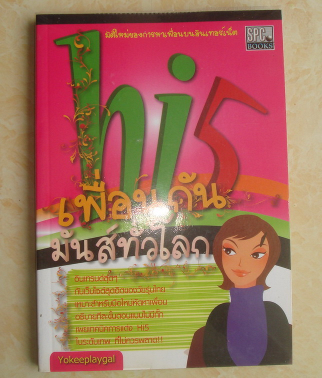 Hi5 เพื่อนกันมันส์ทั่วโลก พิมพ์ครั้งแรก 2551