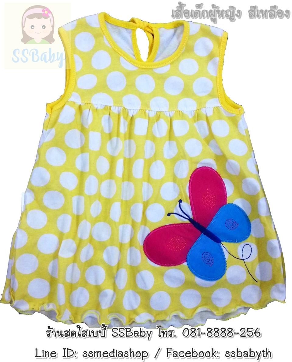 เสื้อเด็กผู้หญิง สีเหลือง