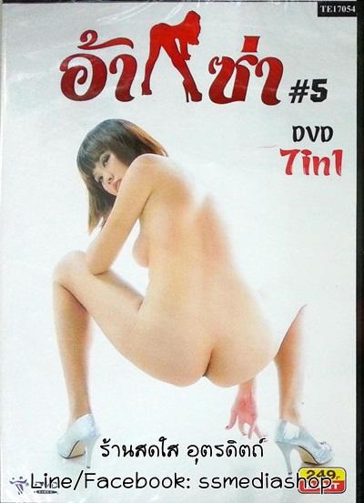 DVD หนังอิโรติก 7in1 อ้าซ่า vol.5