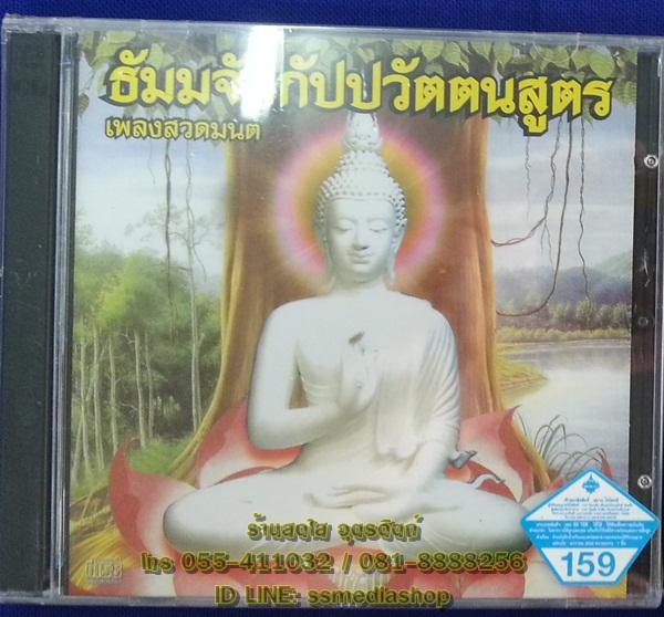 CD เพลงสวดมนต์ ธัมมจักกัปปวัตตนสูตร