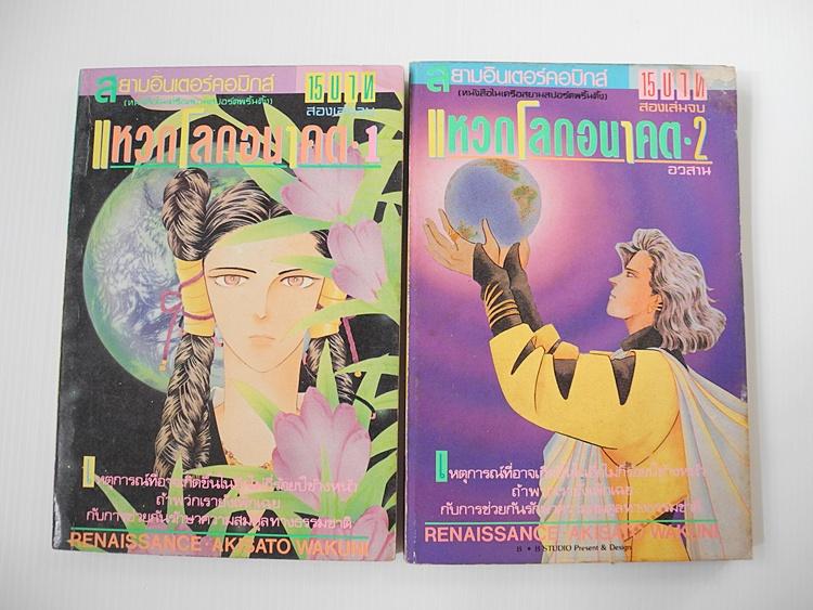 แหวกโลกอนาคต 2 เล่มจบ / Akisato Wakuni