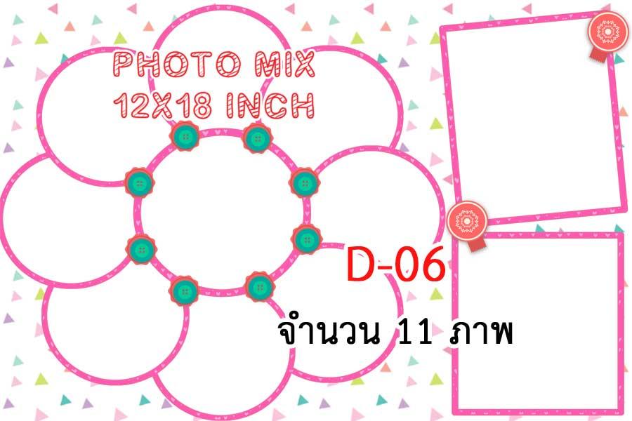 Template photo mix ขนาด 12x18 รหัส D-06