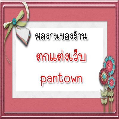 รวมตัวอย่างผลงานออกแบบเว็บ pantown