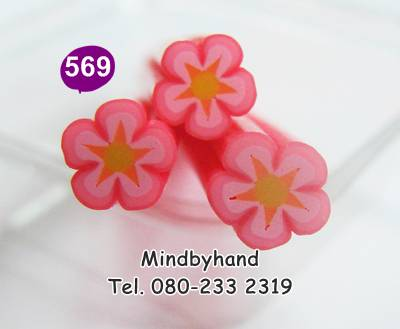 แท่ง Polymer Clay รูปดอกไม้ ลาย 569