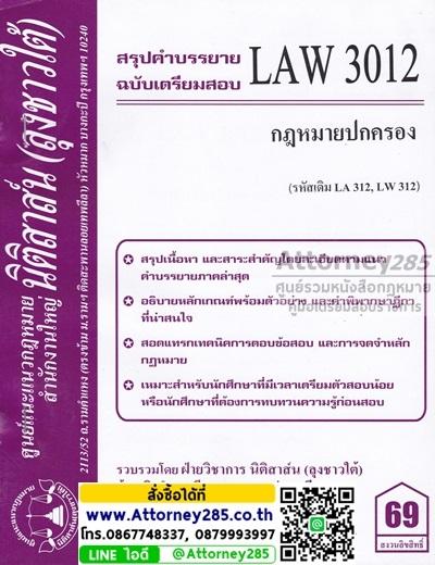 ชีทสรุป LAW 3012 กฎหมายปกครอง ม.รามคำแหง (นิติสาส์น ลุงชาวใต้)