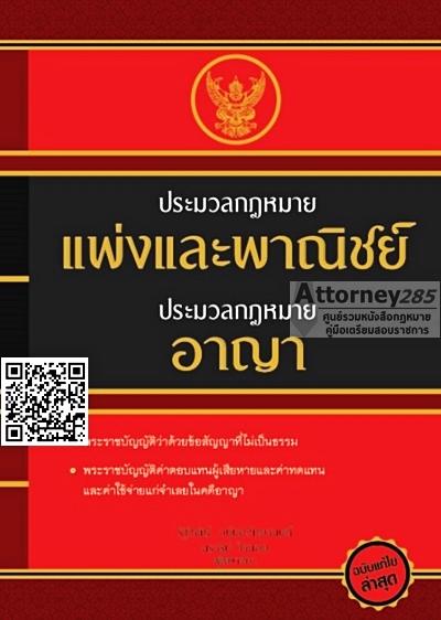 ประมวลกฎหมายแพ่งและพาณิชย์ ประมวลกฎหมายอาญา รัฐวิชญ์ อนันตวิทยานนท์, นราธิป ใจน้อย