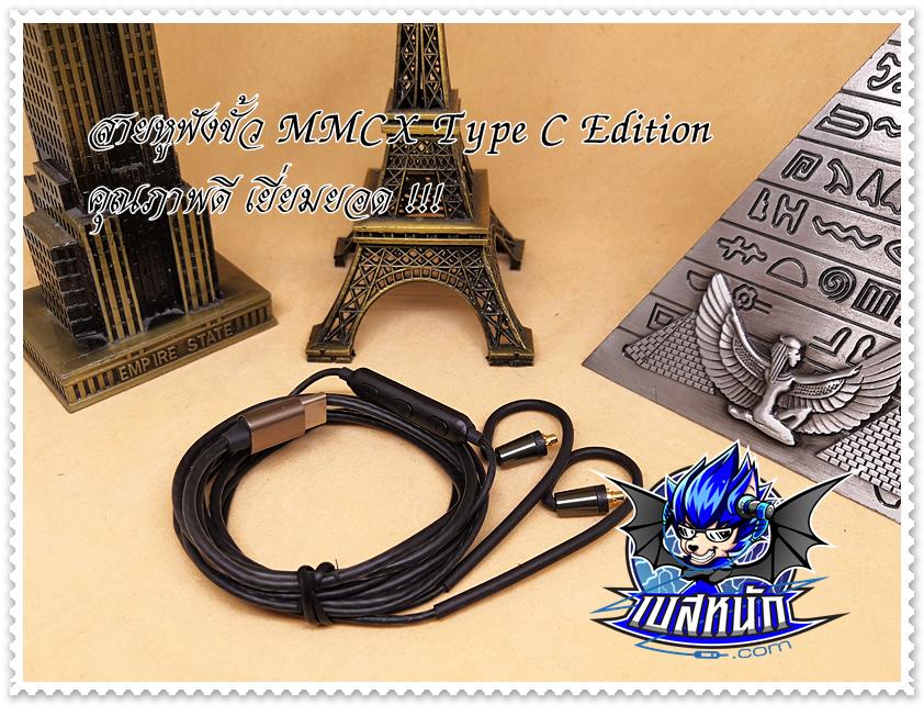 สายหูฟังขั้ว MMCX Type C Edition