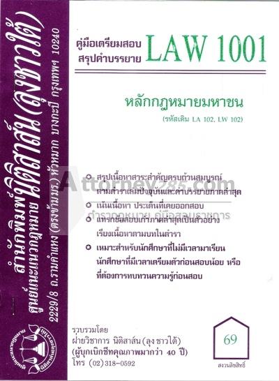 ชีทสรุป LAW 1001 หลักกฎหมายมหาชน ม.รามคำแหง (นิติสาส์น ลุงชาวใต้)