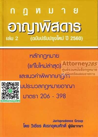กฎหมายอาญาพิสดาร (ฉบับปรับปรุงใหม่ ปี 2559) เล่ม 2 วิเชียร ดิเรกอุดมศักดิ์