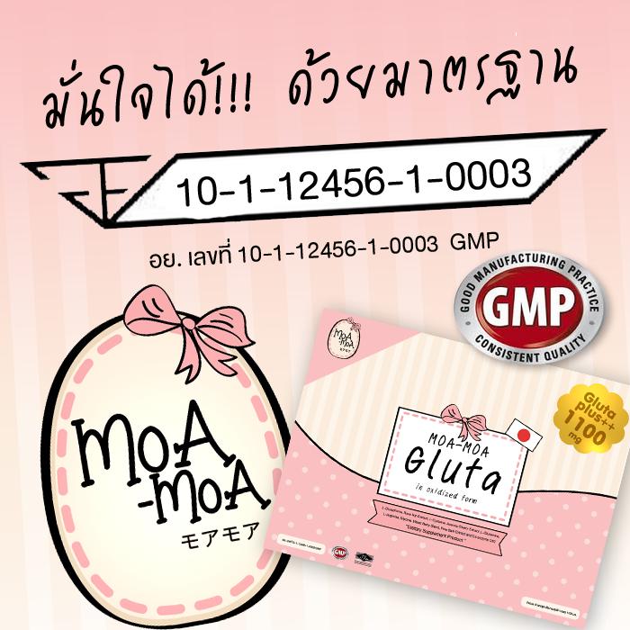 Moa Moa Gluta plus ( 30 เม็ด ) โมเอะ โมเอะ กลูต้า พลัส กลูต้าปลาฉลาม