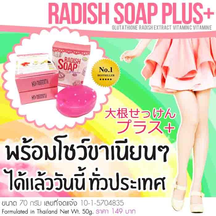 Radish Soap Plus+ สบู่แก้ขาลายผสมกลูต้า สูตรใหม่ล่าสุด ปรับผิวขาวกระจ่างใสขึ้น ลดสิวริ้วรอย รอยแผลเป็น