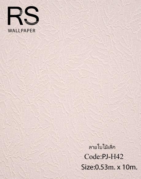 วอลเปเปอร์ ลายใบไม้ สีพื้นน้ำตาลอ่อน No.PJ-H42