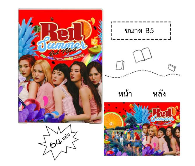 สมุดโน๊ต Red Velvet The Red Summer ขนาด B5 ( 24.5*17.5 cm )