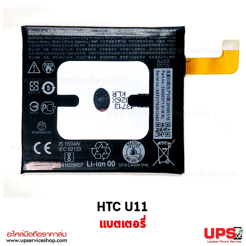อะไหล่ แบตเตอรี่ HTC U11
