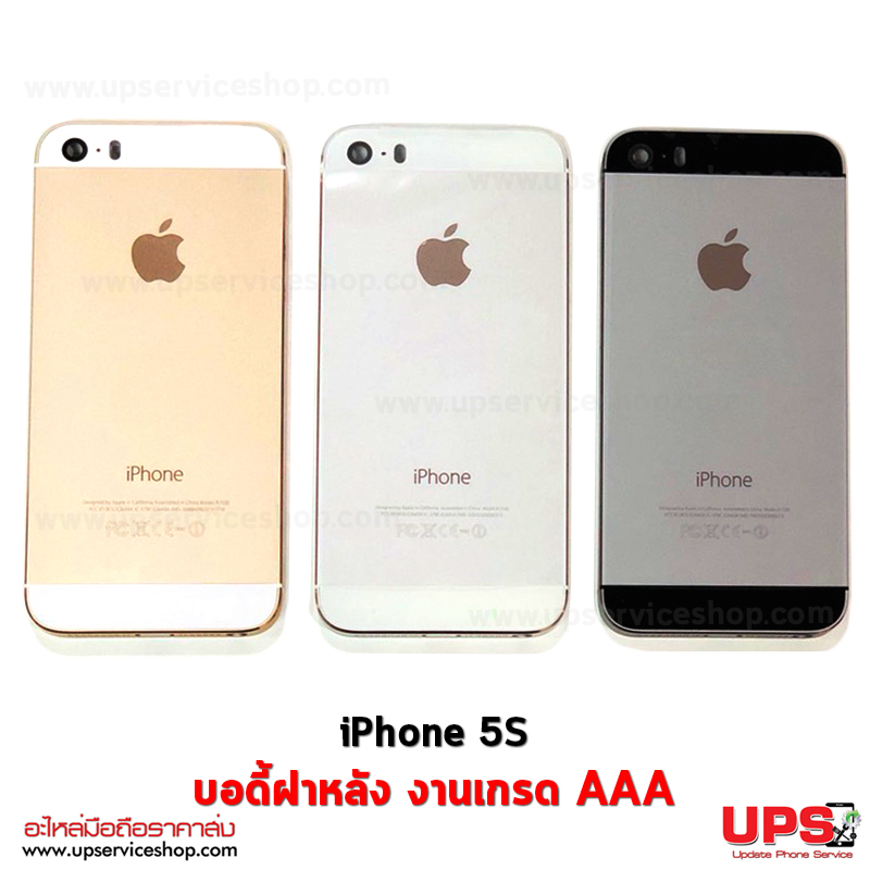บอดี้เคสฝาหลัง iPhone 5S งานเกรด AAA
