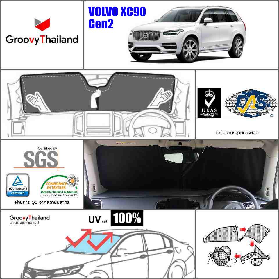 VOLVO XC90 Gen2 F-row (1 pcs)