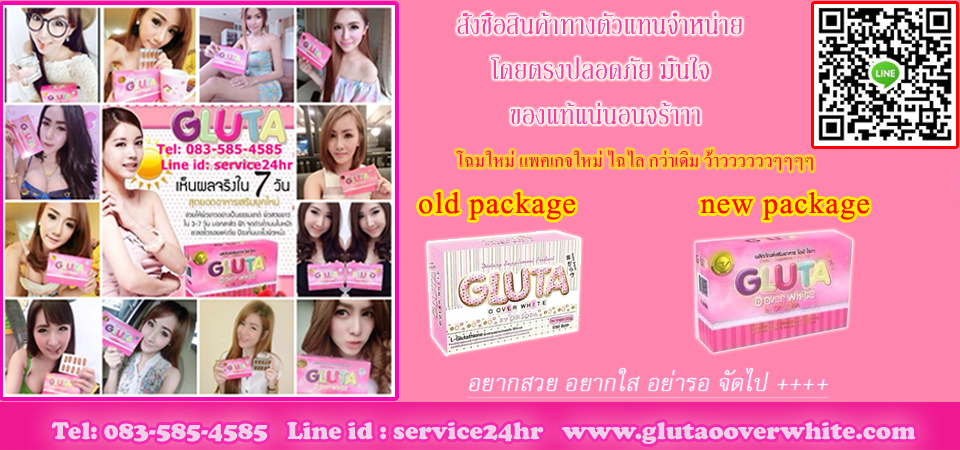 Gluta O Over White by OP SODA