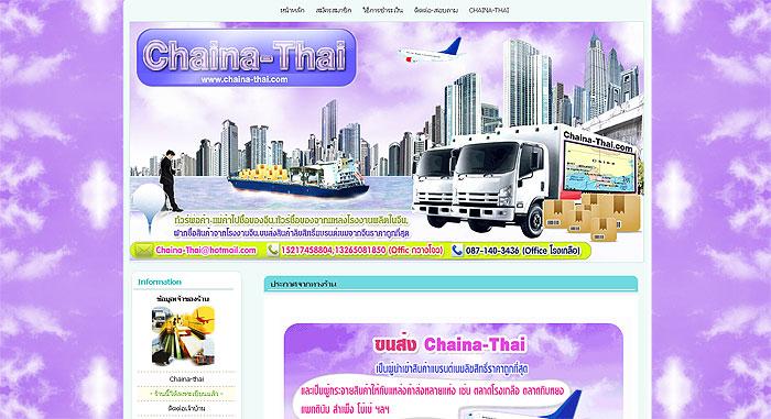 www.chaina-thai.com