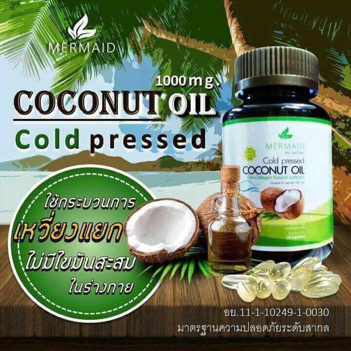 Cold Pressed Coconut Oil by Mermaid น้ำมันมะพร้าวสกัดเย็น