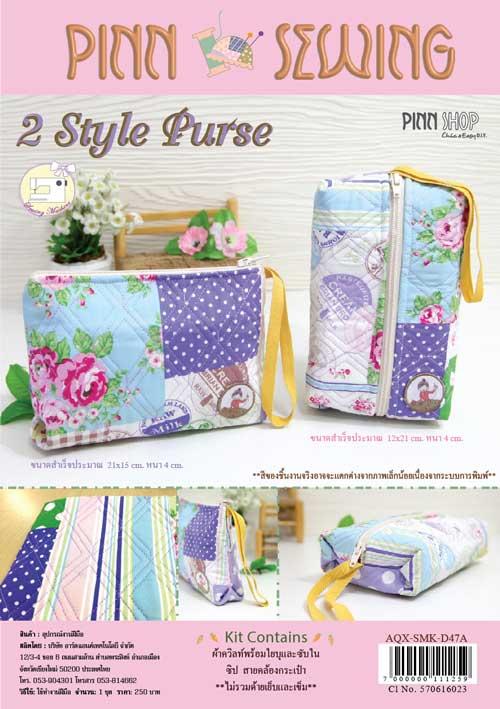 กระเป๋า 2 Style Purse