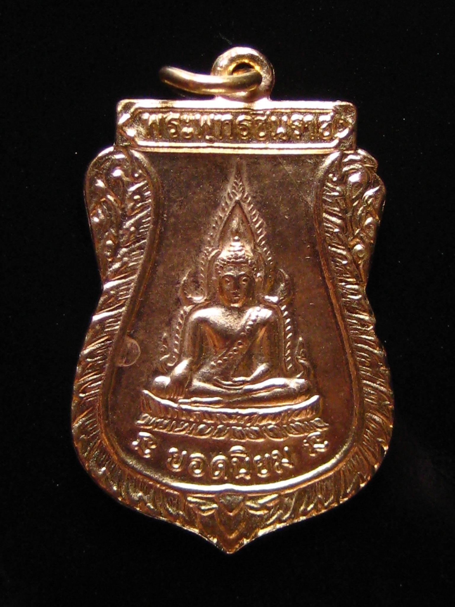 พระพุทธชินราช หลวงพ่อคูณวัดแจงนอก รหัส2407