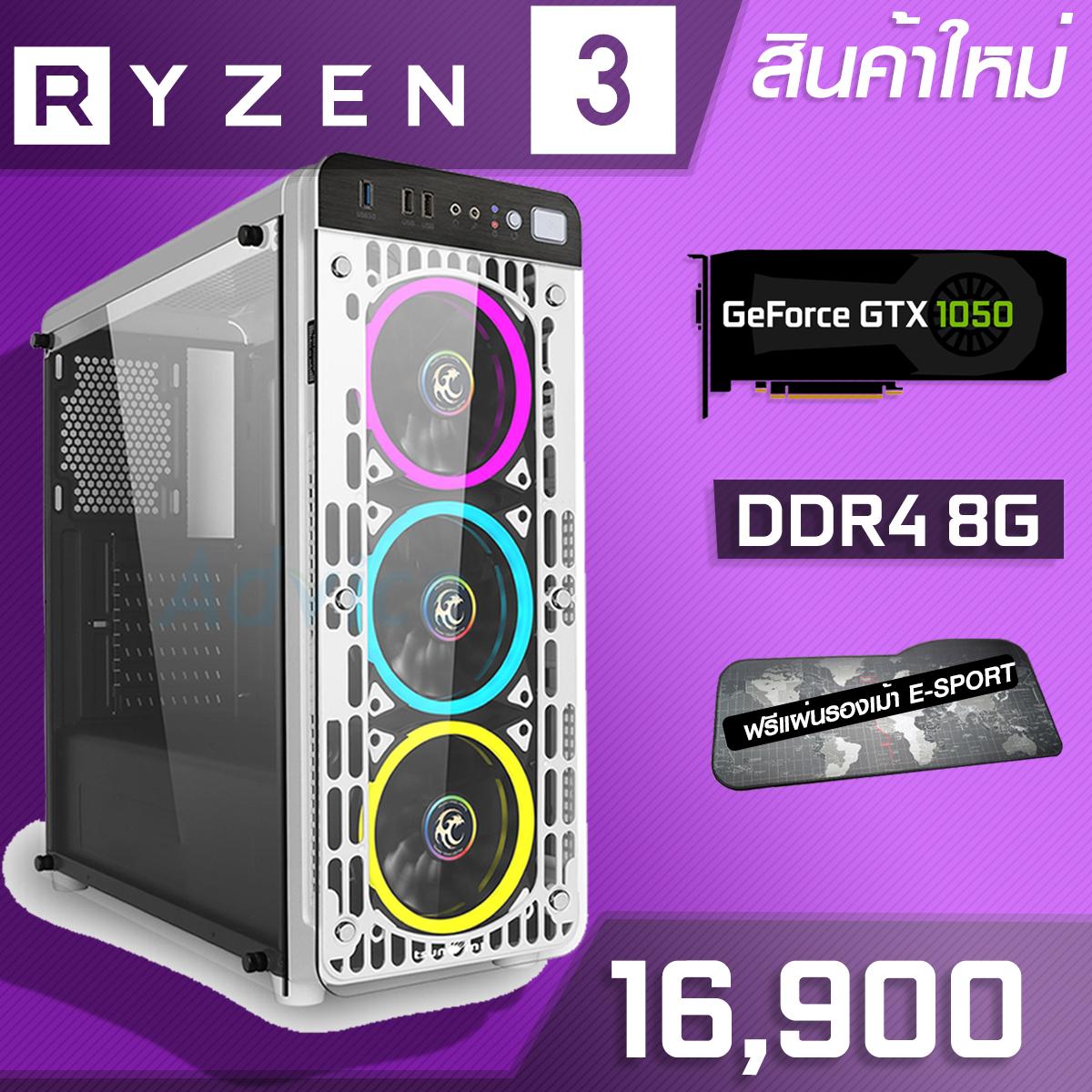 AMD RYZEN 3 1200 | GTX1050 | DDR4 BUS 2400 8G | 1TB 7200RPM