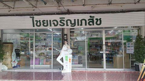 ร้านจำหน่ายผลิตภัณฑ์เครื่องดื่มเพิ่มน้ำนมแม่ปลูกรัก