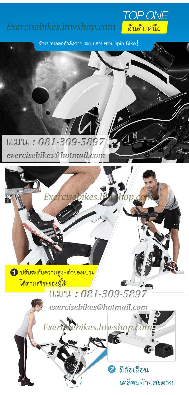 sprint bike