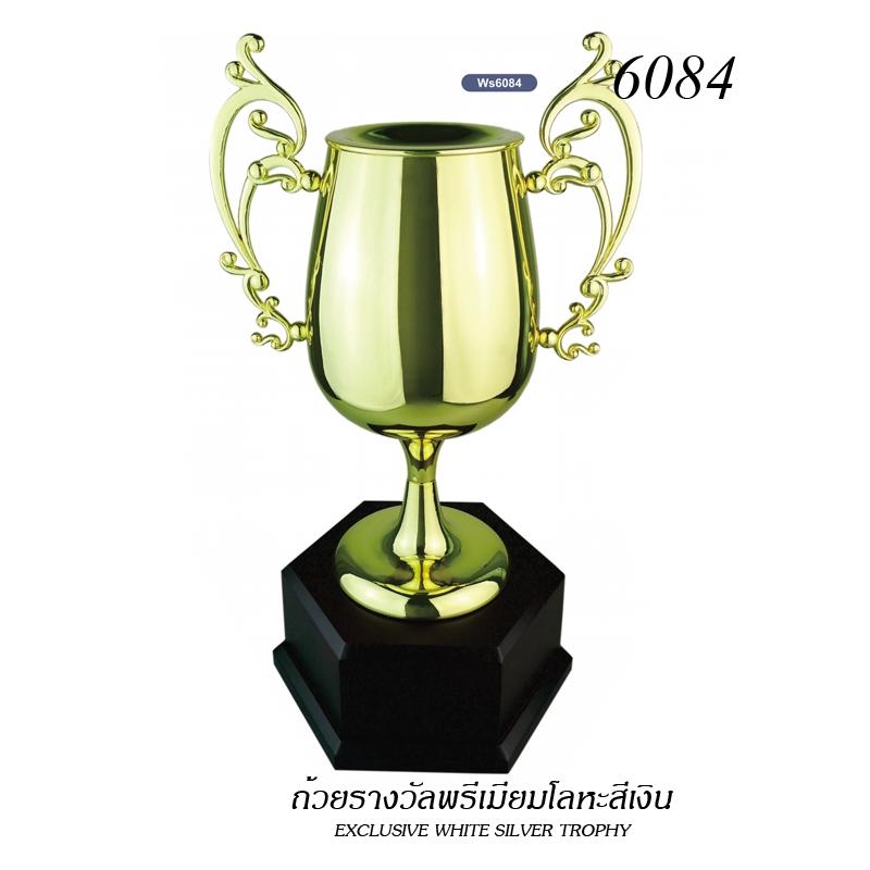 WS-6084 ถ้วยรางวัล White Silver