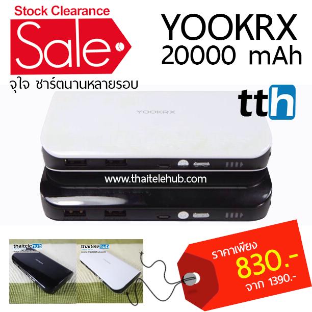 แบตสำรอง YOOKRX 20000 mAh ของแท้ 100% ตัวเดียวอยู่ได้หลายวัน