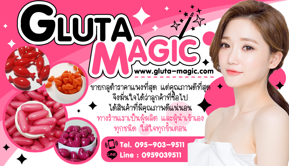 Gluta Magic