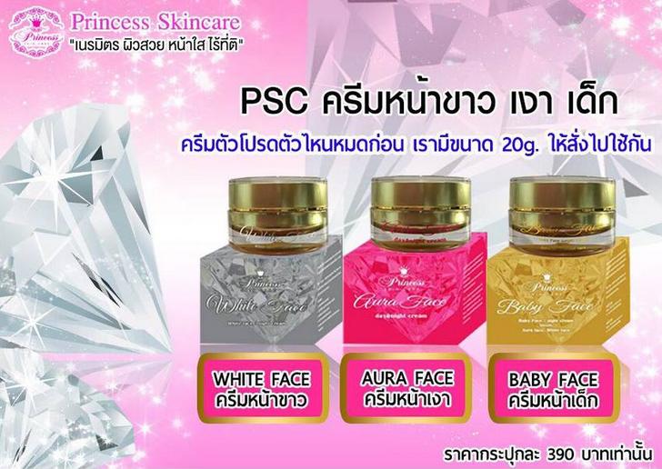 Princess White Skincare 20 กรัม.ครีมหน้าขาว (White Face)กล่องสีเทา