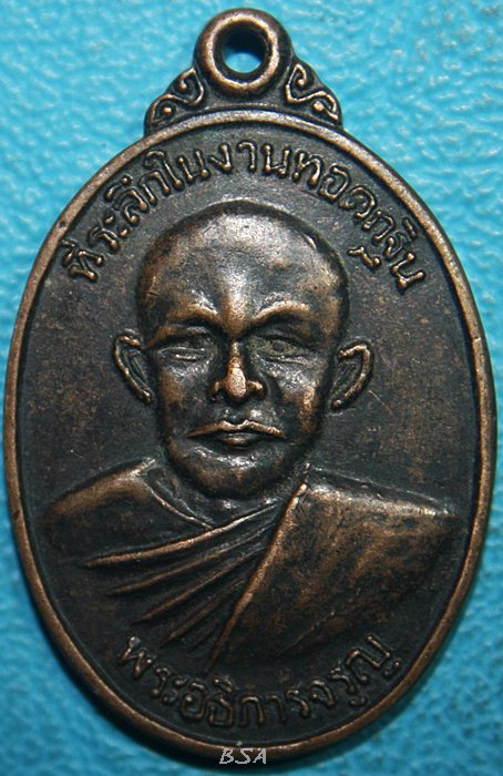 เหรียญพระอธิการจรูญ หลังพ่อแก่ฤาษี วัดไทรงาม ลพบุรี