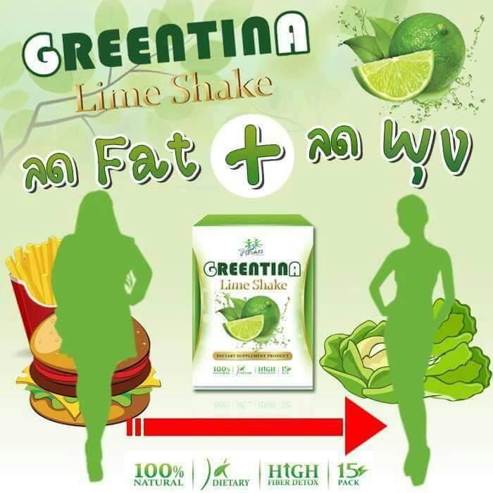 กรีนติน่า ไลม์เชค ชามะนาวลดน้ำหนัก (Greentina Lime Shake)