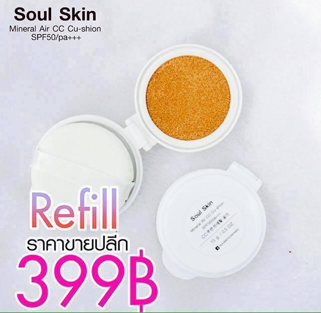 แป้งคูชั่นน้ำแร่โซลสกิน ตลับรีฟิล No.20 Soul Skin Mineral Air CC Cu-shion SPF50/pa+++