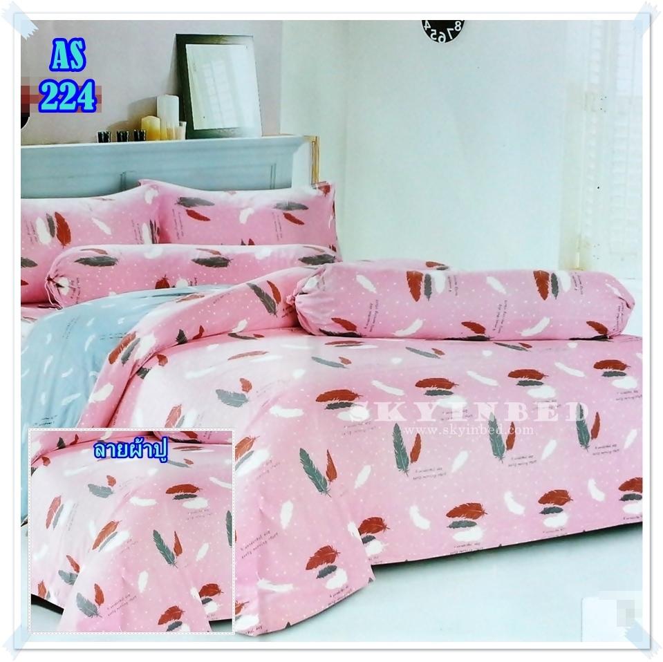 ผ้าปูที่นอนสไตล์โมเดิร์น เกรด A ขนาด 3.5 ฟุต(3 ชิ้น)[AS-224]