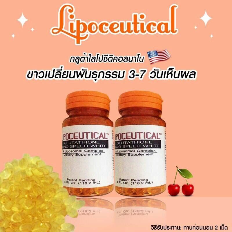 กลูต้าไลโปซีติคอลนาโน LIPOCEUTICAL 30 ซอฟเจล (Glutathione Nano Speed White)