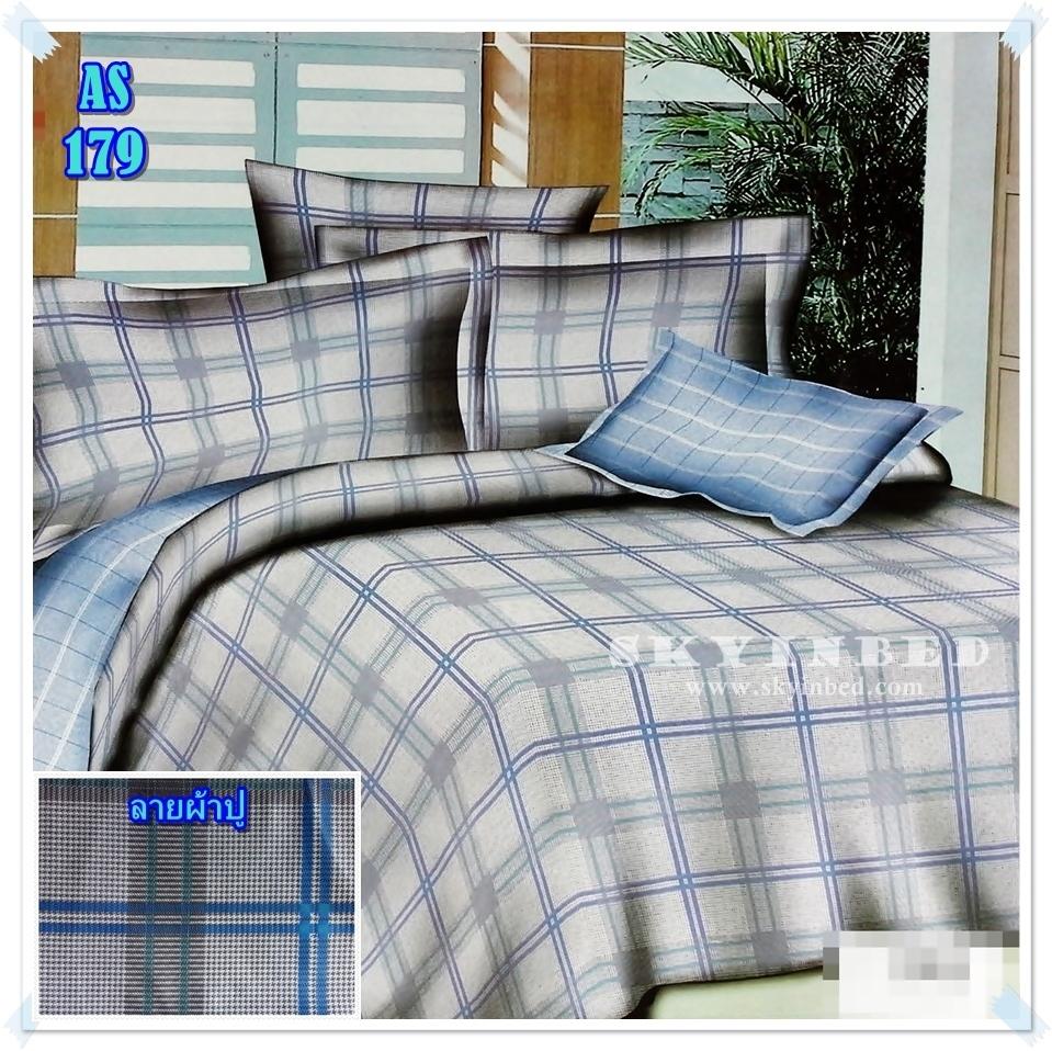 ผ้าปูที่นอนเกรด A ขนาด 6 ฟุต(5 ชิ้น)[AS-179]