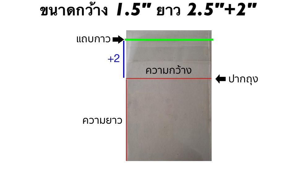 ถุงแก้วแถบกาว 1/2 โล ขนาด 1.5*2.5+2 นิ้ว ประมาณ 1250 ใบ