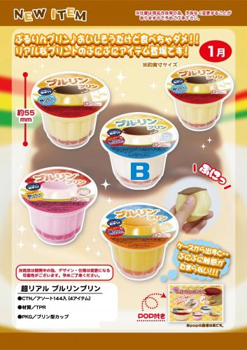 Ca592 pururin pudding Milk ลิขสิทธ์แท้ ญี่ปุ่น