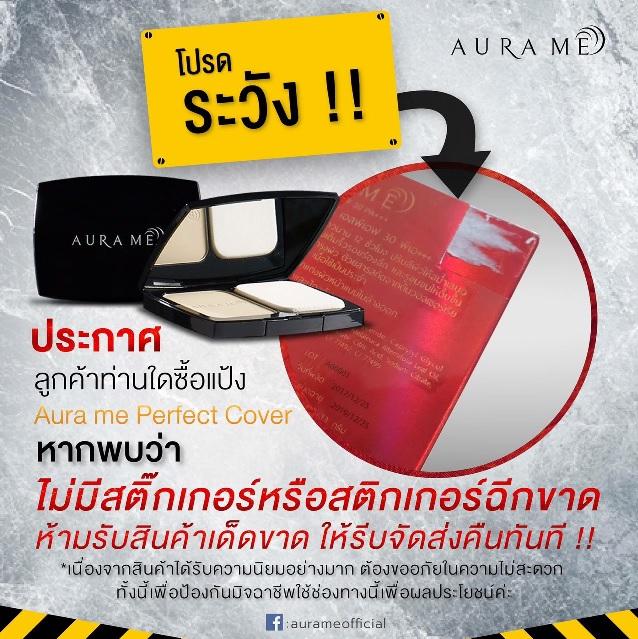 Aurame perfect cover ของปลอม แป้งออร่ามี ของปลอม