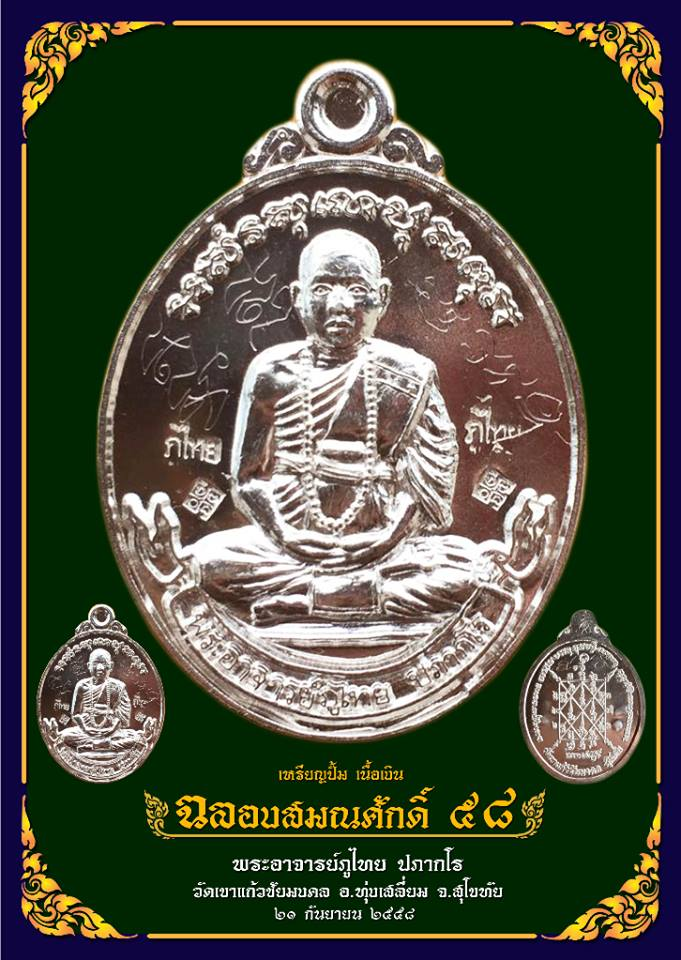 เหรียญปั้ม รุ่นแรก พระอาจารย์ภูไทย เนื้ออัลปาก้า