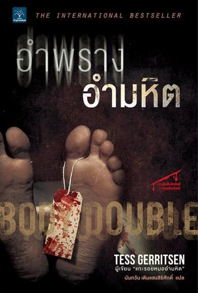 อำพรางอำมหิต (Body Double) (Rizzoli & Isles #4) [mr01]