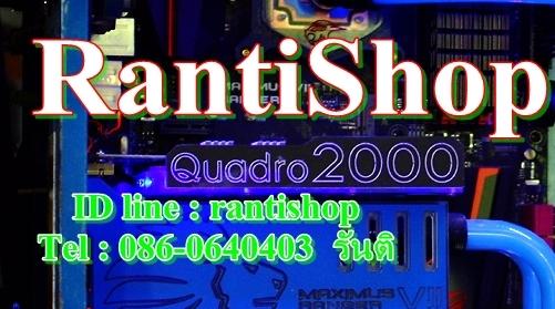 Ranti Shop