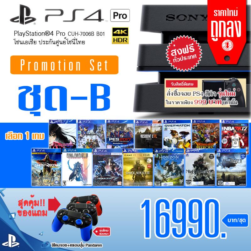 โปรโมชั่น PS4 Pro Mid Year 2017 /ชุด-B ( 24-11-2017) ราคาใหม่ ถูกลง!!