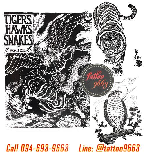 [Horimouja] หนังสือลายสักเสือ-เหยี่ยว-งู หนังสือสักลาย รูปลายสักสวยๆ รูปรอยสักสวยๆ สักลายสวยๆ ภาพสักสวยๆ แบบลายสักเท่ๆ แบบรอยสักเท่ๆ ลายสักกราฟฟิก Tiger-Hawk-Snake TATTOO Manuscripts Flash Art Design Outline Sketch Book(A4 SIZE)